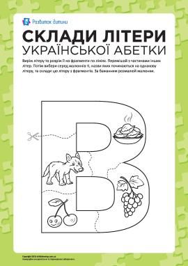 Склади літеру «В» (українська абетка)