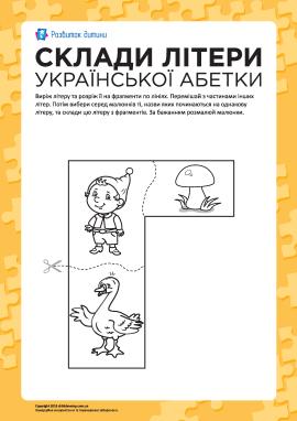 Склади літеру «Г» (українська абетка)