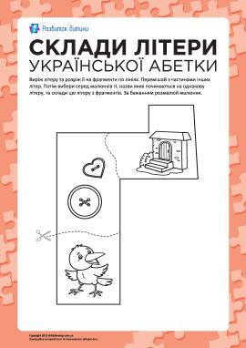 Склади літеру «Ґ» (українська абетка)