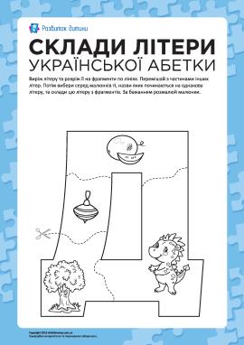 Склади літеру «Д» (українська абетка)
