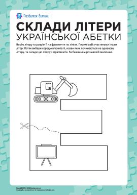 Склади літеру «Е» (українська абетка)