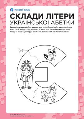 Склади літеру «Є» (українська абетка)