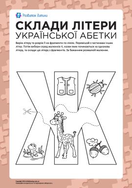 Склади літеру «Ж» (українська абетка)