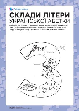 Склади літеру «З» (українська абетка)