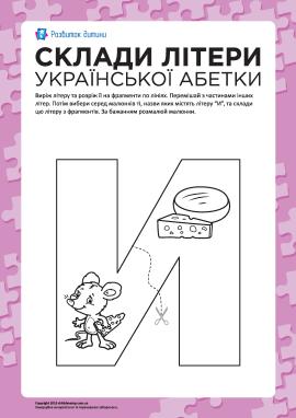 Склади літеру «И» (українська абетка)