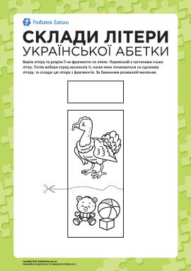 Склади літеру «І» (українська абетка)