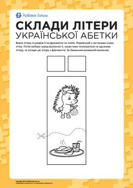 Склади літеру «Ї» (українська абетка)