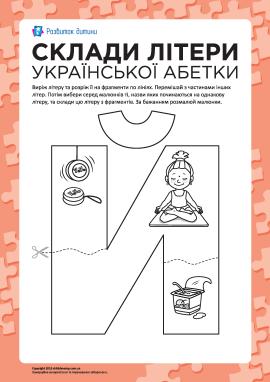 Склади літеру «Й» (українська абетка)