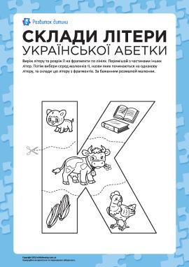 Склади літеру «К» (українська абетка)