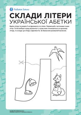 Склади літеру «Л» (українська абетка)