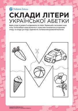 Склади літеру «М» (українська абетка)