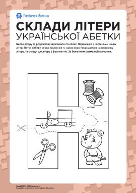 Склади літеру «Н» (українська абетка)