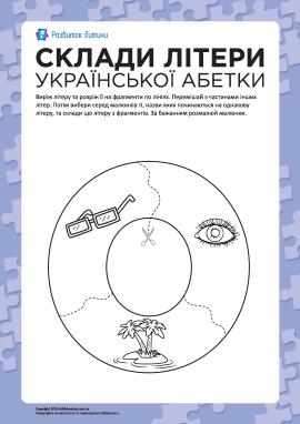 Склади літеру «О» (українська абетка)