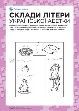 Склади літеру «П» (українська абетка)