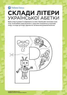 Склади літеру «Р» (українська абетка)