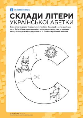Склади літеру «С» (українська абетка)