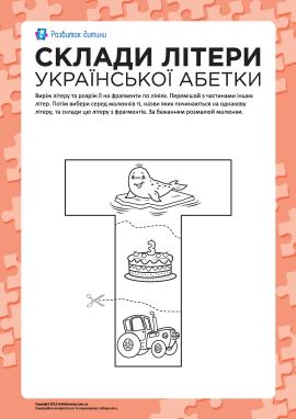 Склади літеру «Т» (українська абетка)