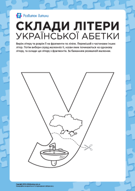 Склади літеру «У» (українська абетка)