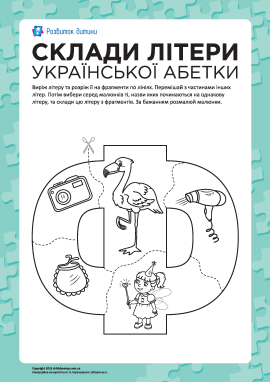Склади літеру «Ф» (українська абетка)