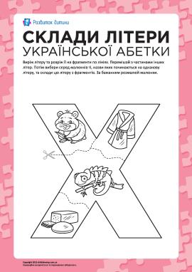 Склади літеру «Х» (українська абетка)
