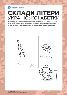Склади літеру «Ц» (українська абетка)