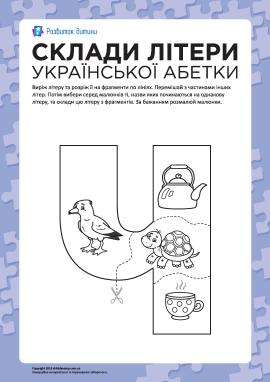 Склади літеру «Ч» (українська абетка)