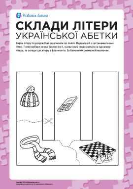 Склади літеру «Ш» (українська абетка)
