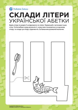 Склади літеру «Щ» (українська абетка)