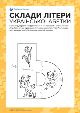 Склади літеру «Ь» (українська абетка)