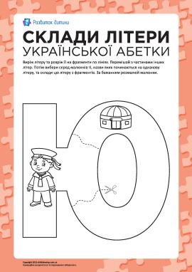 Склади літеру «Ю» (українська абетка)