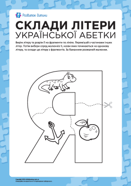 Склади літеру «Я» (українська абетка)