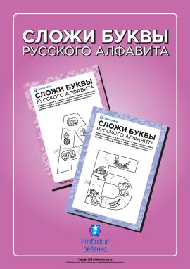 Складаємо літери російської абетки (пазл-розмальовка)