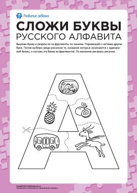 Склади літеру «А» (російська абетка)