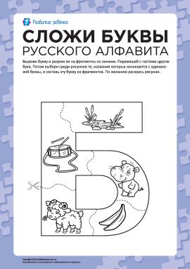 Склади літеру «Б» (російська абетка)