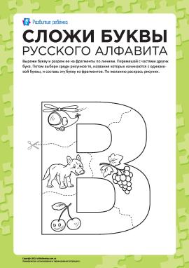 Склади літеру «В» (російська абетка)