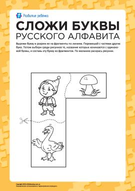 Склади літеру «Г» (російська абетка)