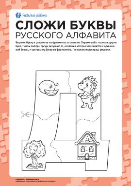 Склади літеру «Д» (російська абетка)
