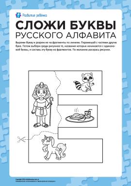 Склади літеру «Е» (російська абетка)