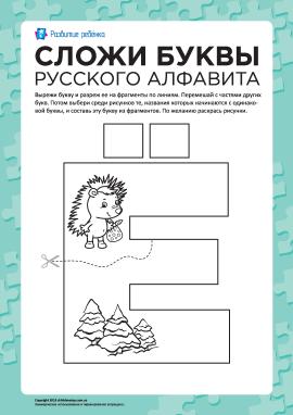 Склади літеру «Ё» (російська абетка)