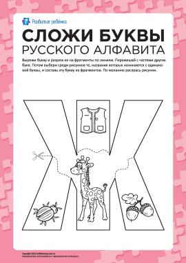 Склади літеру «Ж» (російська абетка)