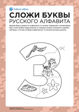 Склади літеру «З» (російська абетка)