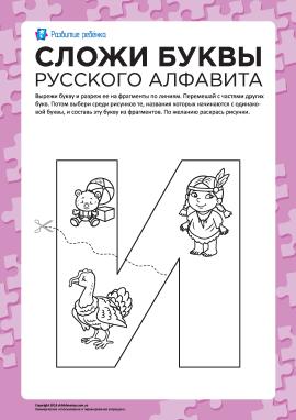 Склади літеру «И» (російська абетка)