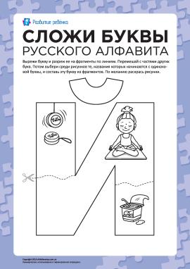 Склади літеру «Й» (російська абетка)