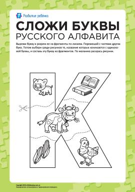 Склади літеру «К» (російська абетка)