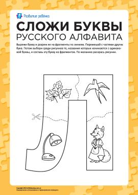 Склади літеру «Л» (російська абетка)