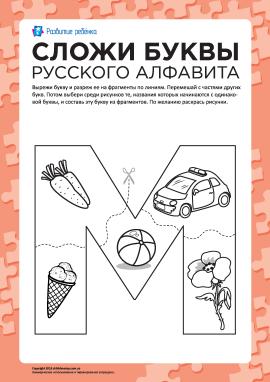Склади літеру «М» (російська абетка)