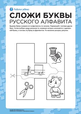 Склади літеру «Н» (російська абетка)