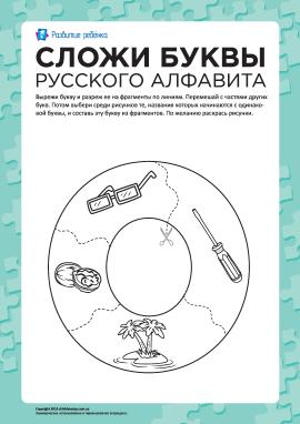 Склади літеру «О» (російська абетка)