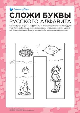 Склади літеру «П» (російська абетка)