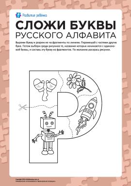 Склади літеру «Р» (російська абетка)